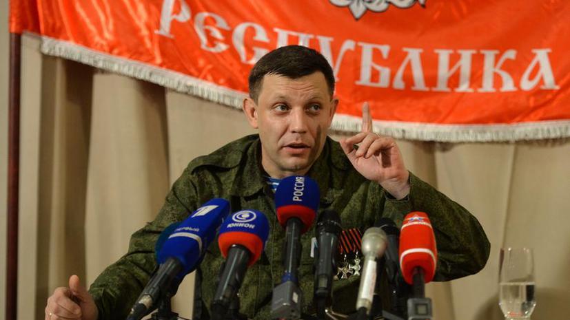 Главы ДНР и ЛНР попросили Олланда и Меркель ввести санкции против киевского руководства