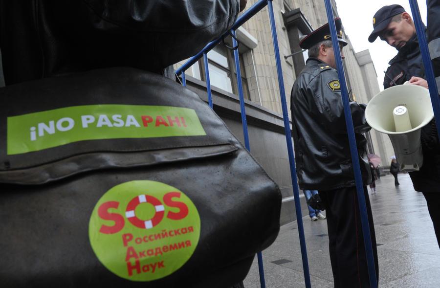 Госдума вернула спорный законопроект о реформе РАН во второе чтение