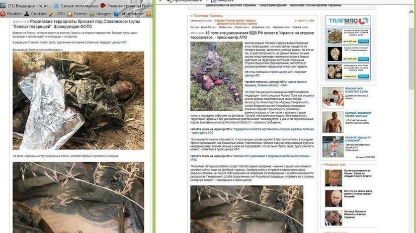 Фотошоп-медиа: украинские СМИ по-своему делают новости