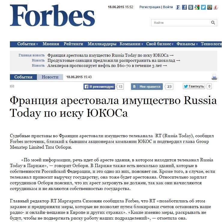 Forbes сообщил об аресте несуществующего имущества RT во Франции