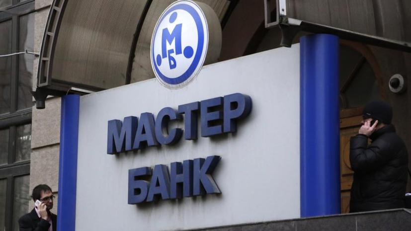 VIP-клиенты Мастер-банка могут лишиться вкладов на 1 млрд рублей