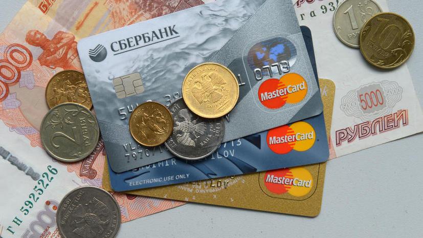 СМИ: Количество выданных в России кредитных карт в 2015 году сократилось более чем на 50%