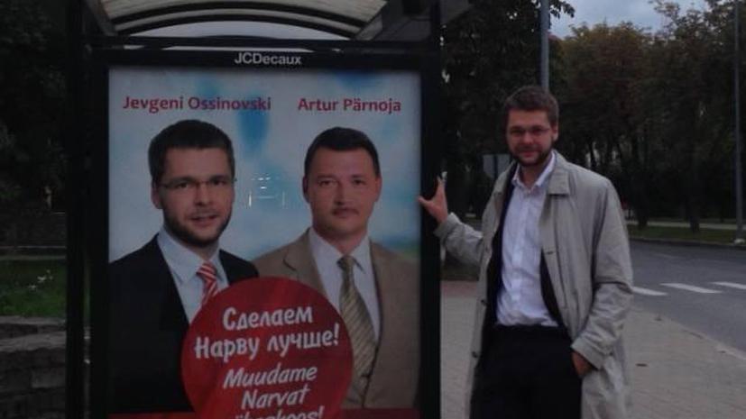 В Эстонии министром образования может стать защитник русского языка